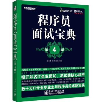 程序员面试宝典(第4版)(揭开知名IT企业面试、笔试的核心机密。数十万IT专业毕业生与程序员的求职宝典)