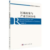 区域政策与产业空间分布