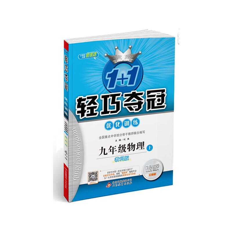 1+1轻巧夺冠·优化训练:九年级物理(上)·教科版(2019秋)