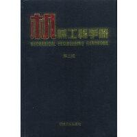 机械工程手册:电工、电子与自动控制卷