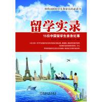 【二手旧书8成新】留学实录15位中国留学生亲身纪事 北京步一步教育科技有限公司 9787111398974