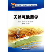 【二手旧书8成新】天然气地质学 赵靖舟,张金川,高岗 9787502199272
