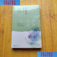 【二手旧书9成新】爱情的开关(典藏纪念版) /匪我思存著 江苏凤凰文艺出版社