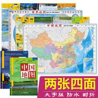 中国地图 世界地图 (1.2m*0.76m 知识版套装2册 大字版 防水 撕不烂 折叠)