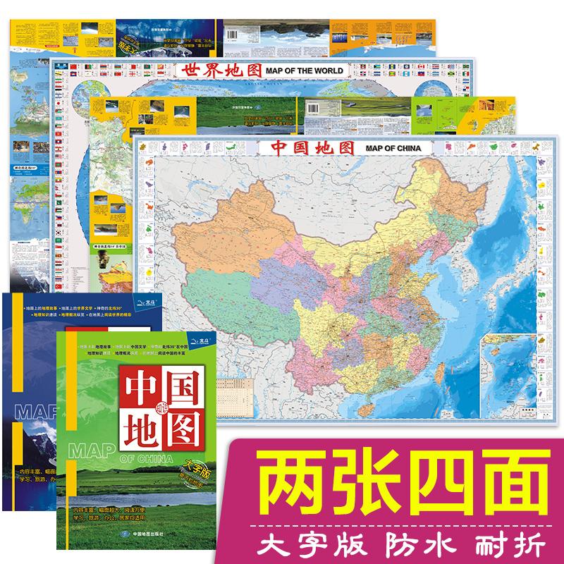 中国地图· 世界地图(大字版,套装2册组合) 既便于书架陈列,也可作为书房挂图使用,双面高品质覆膜,防水、耐折、撕不烂。
