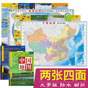 中国地图· 世界地图(大字版,套装2册组合)既便于书架陈列,也可作为书房挂图使用,双面高品质覆膜,防水、耐折、撕不烂。