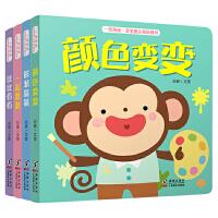 一玩再玩・宝宝爱认知玩具书(套装共4册)