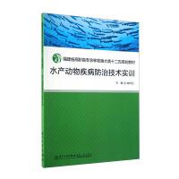水产动物疾病防治技术实训
