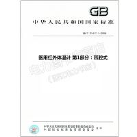 GB/T 21417.1-2008 医用红外体温计 第1部分:耳腔式 21417