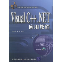 Visual C++.NET应用教程(附光盘)――高等学校计算机语言应用教程