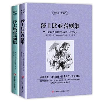 正版包邮 莎士比亚喜剧悲剧集全套2册装英汉互译中英双语对照喜剧集世界名著小说莎士比亚四大悲剧读名著学英语读物图书籍