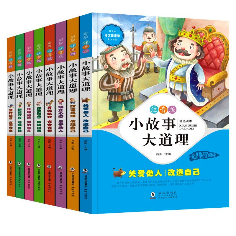 小故事大道理(全8册)小学生语文课外阅读新课标