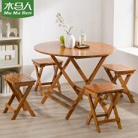 木马人折叠桌餐桌椅组合便携竹实木吃饭方圆桌子现代简约家用休闲