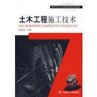 【二手旧书8成新】土木工程施工技术 李惠玲 9787561145968
