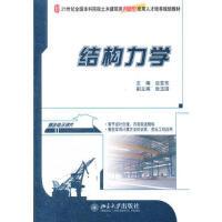 【二手旧书8成新】结构力学 边亚东 9787301202845