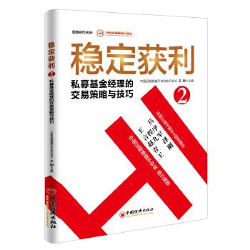 稳定获利2  私募基金经理的交易策略与技巧 一本充满实战精髓的力作,历经投资成功与失败后总结出的技术分析读本