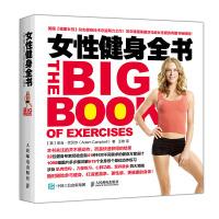 女性健身全书