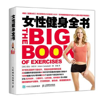女性健身全书 1098幅图片多步骤详解619个全身各个部位动作练习 涉及肌肉结构 、力量练习、心肺功能、营养膳食 四大领域 随时随地参与健身 女性瘦身塑形功能性训练 女生力量拉伸的实用书籍