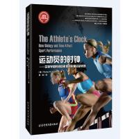 国外运动训练科学译丛:运动员的时钟――生物学和时间因素如何影响运动员表现