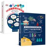 DK了不起的数学思维+DK烧脑思维训练手册(全2册)