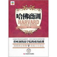 【二手书9成新】 哈佛商训 商智 中国时代经济出版社 9787511912848