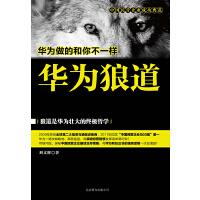 华为狼道(电子书)