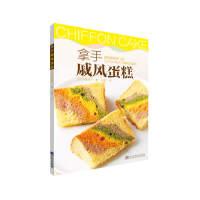 拿手戚风蛋糕(风靡日本的戚风蛋糕专门店La Famille 经典配方大集合,绝不含添加剂,在家也能做出名店的味道)