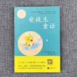 """安徒生童话――统编语文教材小学三年级上册""""快乐读书吧""""指定阅读"""