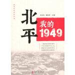 """北平:我的1949(""""城市红色记忆""""丛书)"""