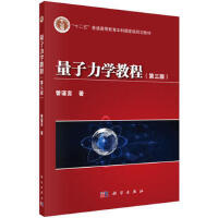 【二手旧书8成新】量子力学教程(第三版 曾谨言 9787030392428