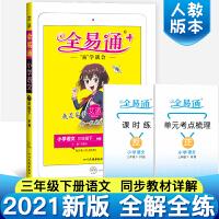 全易通三年级上语文上册部编人教版2021秋小学三年级下教材全解