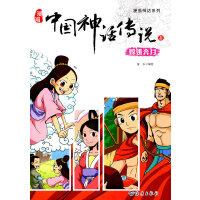 漫画神话系列 漫画中国神话传说5 嫦娥奔月