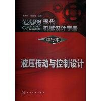 《现代机械设计手册》单行本--液压传动与控制设计