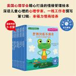 儿童情绪管理与性格培养绘本(第12辑):幸福力情商培养(套装共8册 )