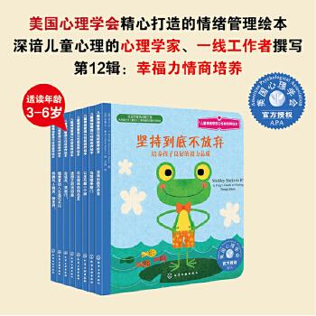 儿童情绪管理与性格培养绘本(第12辑):幸福力情商培养(套装共8册 ) 美国心理学会为3-6岁儿童量身打造,培养自信、坚强、自主的高情商孩子,为幸福的人生奠定基础