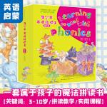 蒲公英・英语拼读王 进阶版(全8册)