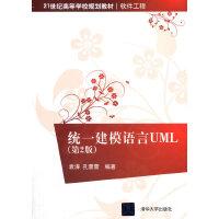 统一建模语言UML(第2版)