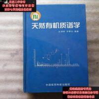 【二手旧书9成新】天然有机质谱学【精装】9787506725958
