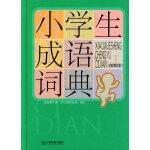 小学生成语词典(图解版)