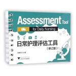 日常护理评估工具 修订版