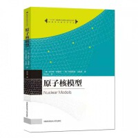 原子核模型 [德]W.Greiner,[德]J.A.Maruhn 中国科学技术大学出版社