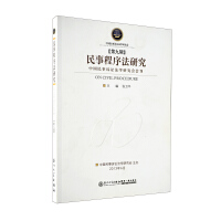 民事程序法研究(第九辑)