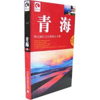 【二手旧书8成新】*:青海(特立独行之自助旅行手册 吴浩青 9787563363995