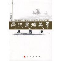 两汉民族关系思想史