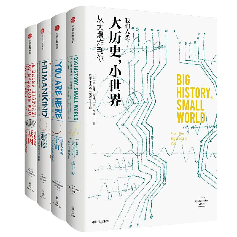 新思文库·我们人类系列(套装4册)比尔?盖茨、道金斯推荐的现象级新知读物,从大历史、宇宙、进化、基因四个主题,讲述138亿年宇宙、地球和生命的演化史诗,重写20万年人类大历史, 一套书读懂人类的身世、现在和未来,有知识才能见未来!