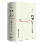 世界名诗鉴赏大辞典商务印书馆
