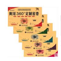 2017全新黄冈360定制密卷九年级全一册语文数学英语物理化学套装5本人教版9年级上下学期RJ