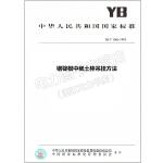 YB/T 048-1993 钢锭模中稀土棒吊挂方法