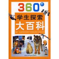 360°学生探索大百科 权锗云 9787538852516