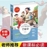 千家诗 名师点评人生必读书千家诗3-4-5-6年级小学生课外书籍7-8-9-10-11-12岁儿童成长书籍中国儿童经典